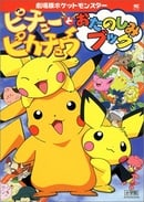 Pokemon: Pikachu and Pichu