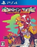 Hotline Miami - Collected Edition