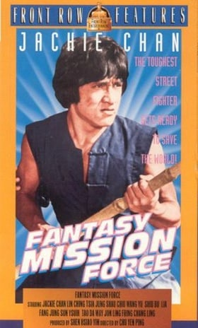 Fantasy Mission Force (Mission fantastique)