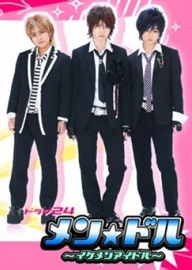 Men☆dol - Ikemen idol