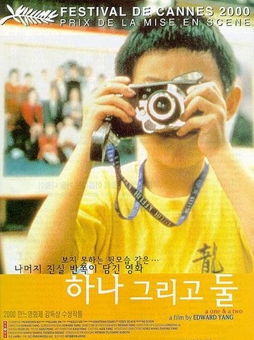 Yi Yi: A One and a Two... (2000)